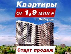 ЖК «Гоголь парк» от 1,9 млн руб.! Старт продаж в новом ЖК.